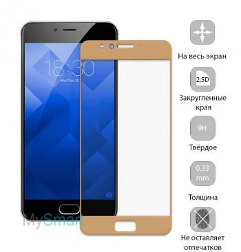 Защитное стекло Meizu M5s Full Screen золотое