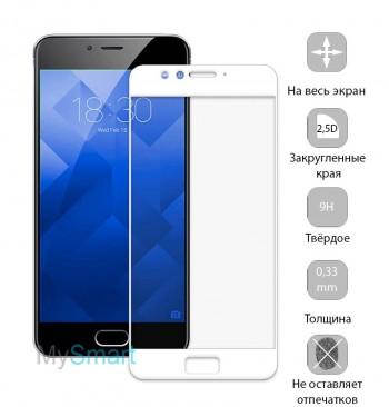 Защитное стекло Meizu M5s Full Screen белое