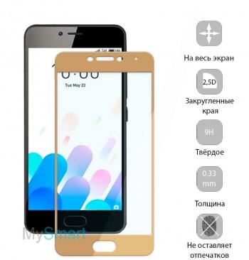Защитное стекло Meizu M5c Full Screen золотое