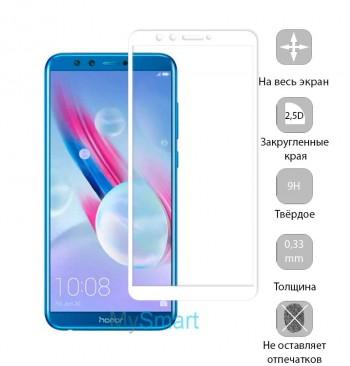 Защитное стекло Huawei Honor 9 Lite Full Screen белое