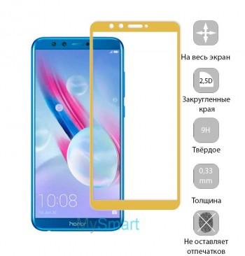 Защитное стекло Huawei Honor 9 Lite Full Screen золотое