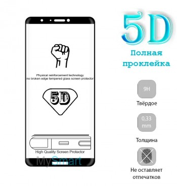 Защитное стекло Flexible 5D Huawei P Smart черное