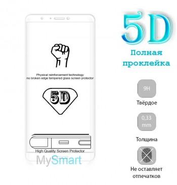 Защитное стекло Flexible 5D Huawei P Smart белое