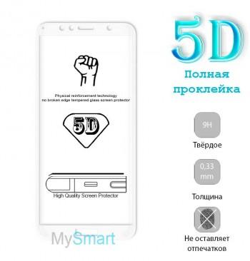 Защитное стекло Flexible 5D Huawei Y6 Prime (2018) белое