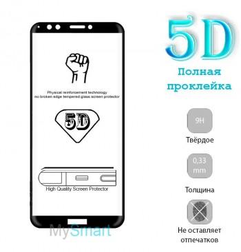 Защитное стекло Flexible 5D Huawei Y7 Prime (2018) черное