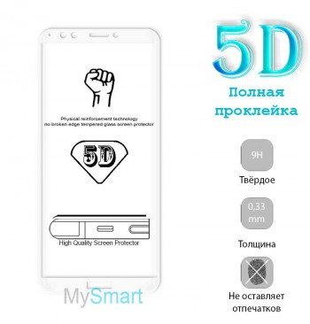 Защитное стекло Flexible 5D Huawei Y7 Prime (2018) белое