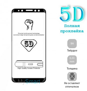 Защитное стекло Flexible 5D Samsung A530 (A8-2018) черное