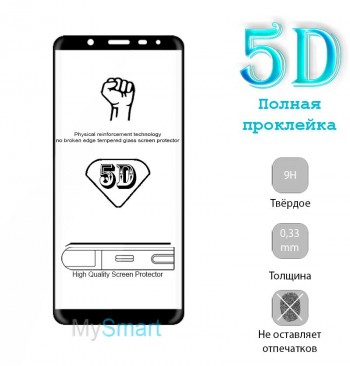 Защитное стекло Flexible 5D Samsung A605 (A6 Plus-2018) черное