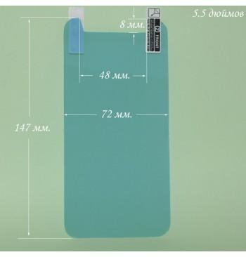 Универсальное nano стекло 5.5 дюймов